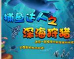 捕鱼达人深海狩猎无限版中文版