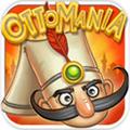 奥斯曼尼亚道    无限金币版v6.0.3