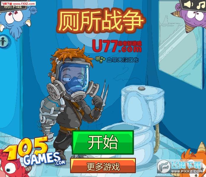 厕所战争截图1