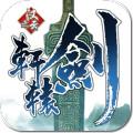 轩辕剑之汉之云手游测试预约版 1.0