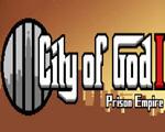 上帝之城监狱帝国下载