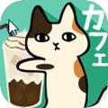 粘粘猫咖啡馆 2.0.1