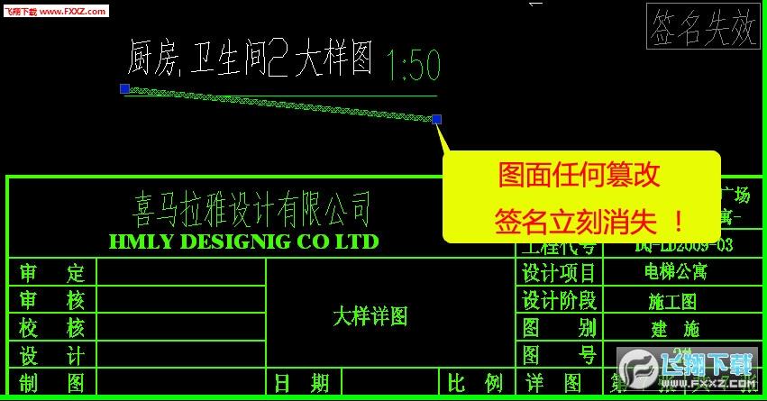 CAD智慧下载AutoCAD版官网签名|CAD智慧签东坑cad家具v智慧员图片