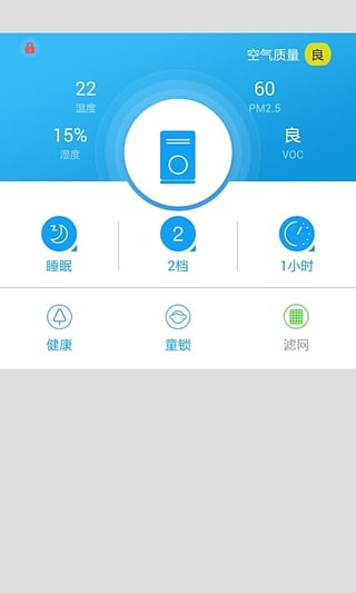 海尔优家app最新版
