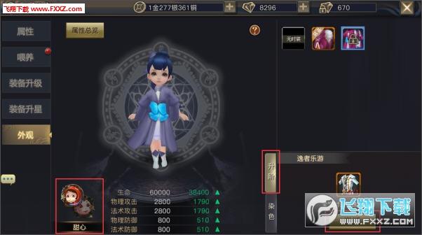 《青丘狐传说》宝宝时装玩法介绍