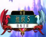 秘密5 隐秘王国中文版