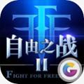 自由之战2手机版 1.0