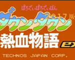 热血物语EX风重置版中文版