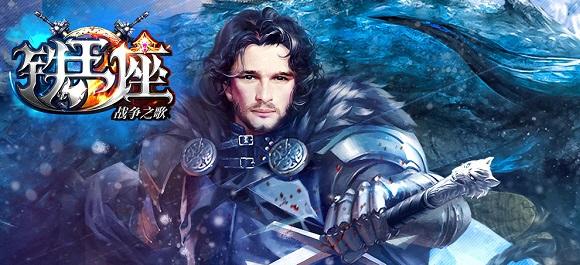 铁王座战争之歌下载_铁王座战争之歌安卓版_官网_攻略