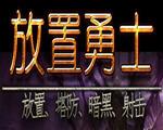 放置勇士中文版