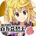 乖离性百万亚瑟王安卓汉化版 3.8.0