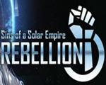 太阳帝国的原罪 反叛重制版