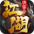 江湖侠客令安卓最新版 2.89