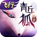 青丘狐传说安卓最新版 1.5.1