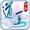 道王九游官网最新版