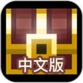 像素地下城   中文破解版v1.0.7