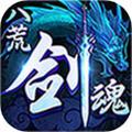 八荒剑魂手机版 1.0