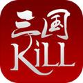 三国Kill存档破解版5.0.1