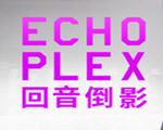 回音倒影 Echoplex中文版