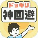 大吃一惊神回避手游汉化版 1.0.1