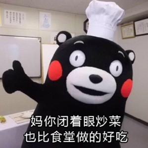 熊本熊母亲节撩妈表情包无水印版