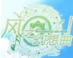 风之幻想曲中文版