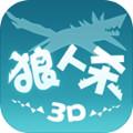 狼人杀3D手游官网版 1.0