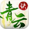 青云诀手游官网版(附礼包) v1.0.4