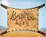 巴迪亚(Badiya)中文版