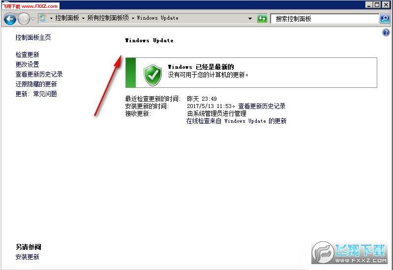 xp系统勒索病毒漏洞修复补丁kb4012598 32/64位