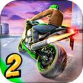 摩托赛车2:公路燃烧安卓版 v1.105