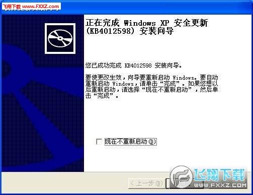 kb4012598补丁winxp系统防护补丁