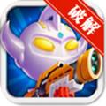 奥特超人大战僵尸安卓破解版 3.12.12