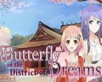 梦中之蝶下载