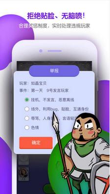 饭局狼人杀appV3.8.10安卓版截图3