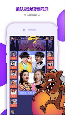 饭局狼人杀appV3.8.10安卓版截图2