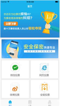 微信投票平台下载 微信投票刷票器软件安卓版v1.0下载 飞翔下载