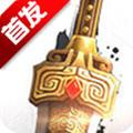 轩辕剑网易正版