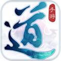 道王手游apk 1.0