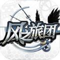 风之旅团安卓版手游 v0.8.5.1