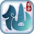 修仙物语官网九游版 1.6.4