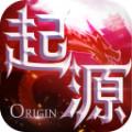 黑暗起源官网九游版 16