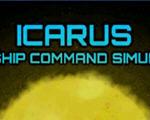 伊卡洛斯飞船指挥模拟中文版