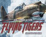飞虎:空战中国中文版