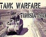 坦克大战 突尼斯1943破解版