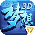 梦想世界3D免激活码测试版