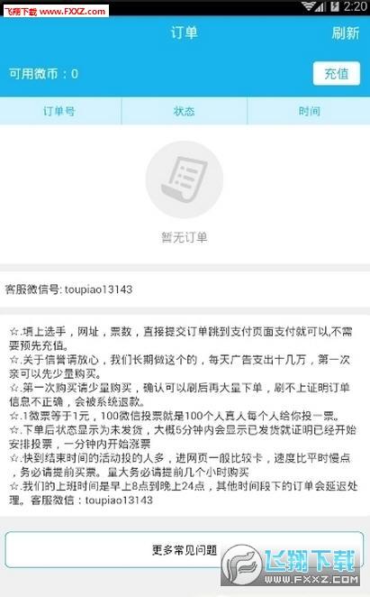 投票刷票认准雪彤诚信可靠平台 微信人工投票认准雪彤软件最新版下载.