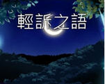 轻诉之语中文版