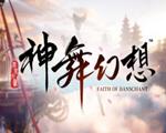 神舞幻想中文版