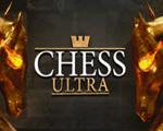 终极象棋(Chess Ultra)中文版